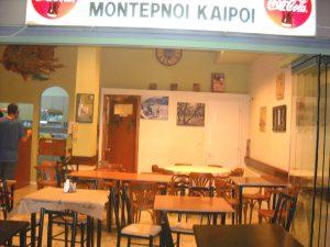 MONTERNOI-KAIROI-2