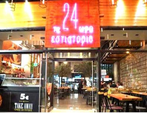 24ΩΡΟ  (το). ξενυχτάδικο στην Λ. Συγγρού (βίντεο)
