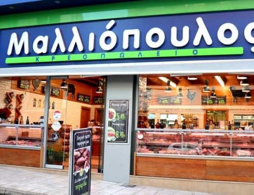 MeatMarketΕυρωπαϊκών προδιαγραφών Μαλλιόπουλος Παναγιώτης